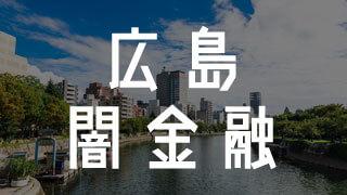 広島の闇金アイキャッチ