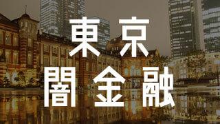 東京闇金のアイキャッチ
