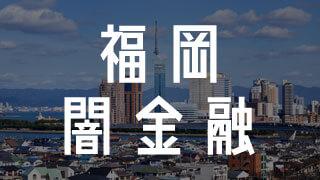 福岡の闇金アイキャッチ