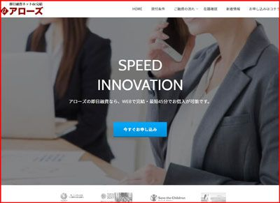 ソフト闇金アローズのウェブサイトイメージ