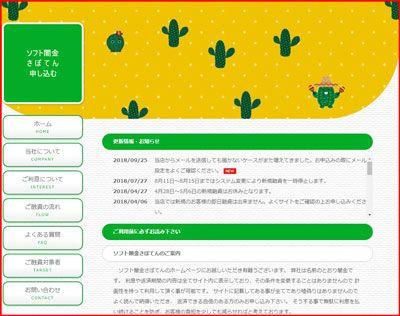 ソフト闇金さぼてんのウェブサイトイメージ