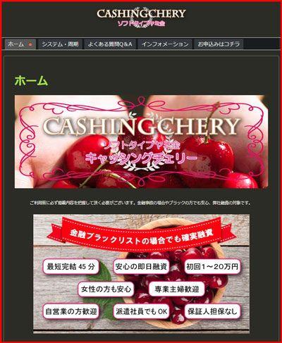 ソフト闇金キャッシングチェリーのウェブサイトイメージ