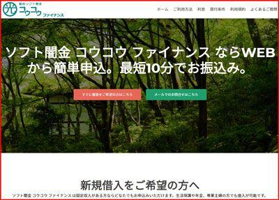 ソフト闇金コウコウファイナンスのウェブ画像