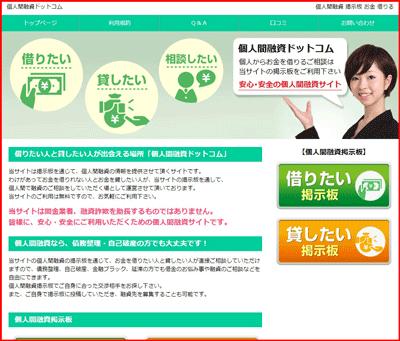 個人間融資ドットコムのウェブ画像