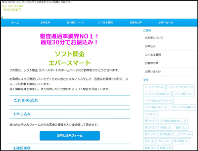 ソフト闇金エバースマートのウェブ画像