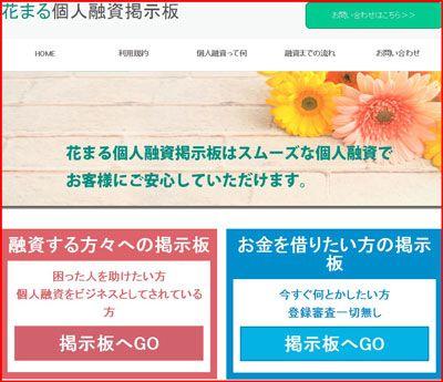 個人間融資サイトの花まる個人融資掲示板のウェブ画像
