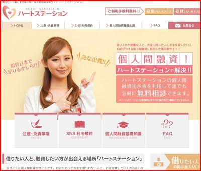 個人間融資ハートステーションのウェブ画像
