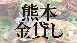 kumamoto-kanekashi