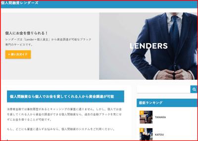 個人間融資レンダーズのウェブ画像
