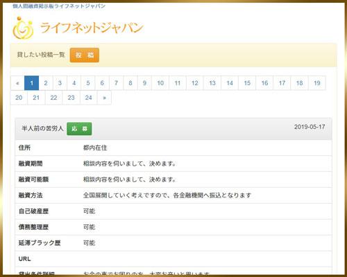 個人間融資掲示板ライフネットジャパンのイメージ