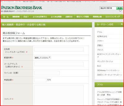 個人間融資パトロンブラザーズバンクのウェブ画像