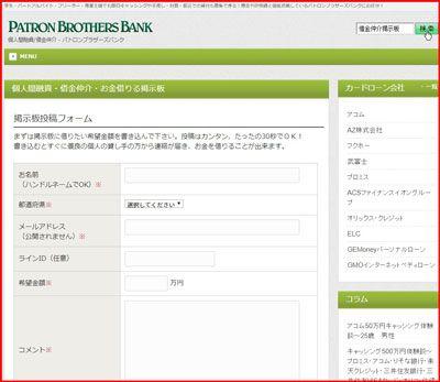 個人間融資のパトロンブラザーズバンクのウェブ画像