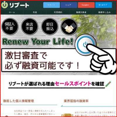 優良ソフト闇金リブートのウェブ画像