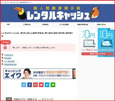 個人間融資レンタルキャッシュのweb画像