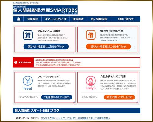 スマートBBSのイメージ