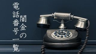 闇金の電話番号アイキャッチ