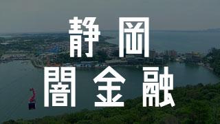 静岡の闇金