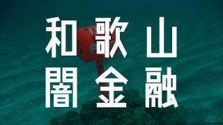 和歌山の闇金