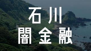 石川の闇金