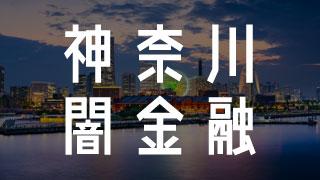 神奈川の闇金