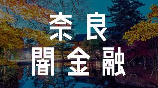 奈良の闇金