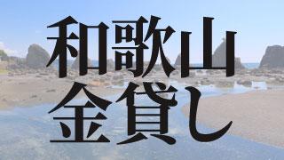 和歌山の金貸し