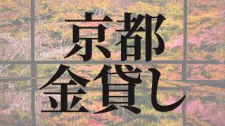 京都の金貸し