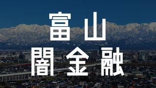 富山の闇金