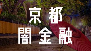 京都の闇金