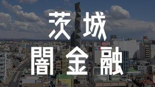 茨城の闇金