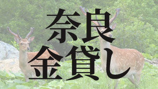 奈良の金貸し