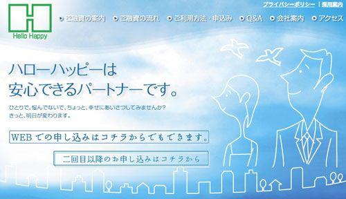 大阪の消費者金融ハローハッピーHP