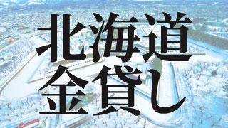 北海道の金貸し