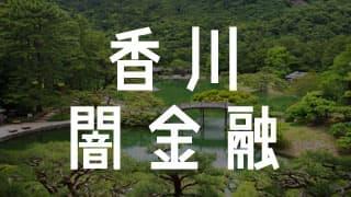 香川の闇金