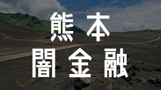 熊本の闇金