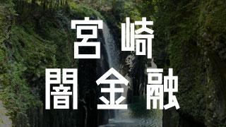 宮崎の闇金