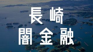 長崎の闇金