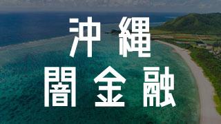 沖縄の闇金