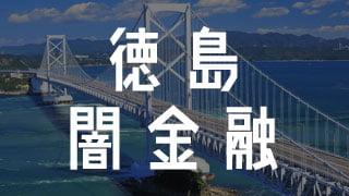 徳島の闇金