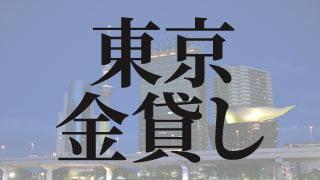 東京の金貸し