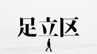 東京都足立区の闇金注意喚起