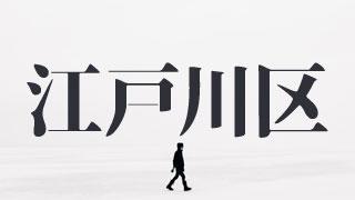 東京都江戸川区の闇金