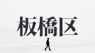 東京都板橋区の闇金