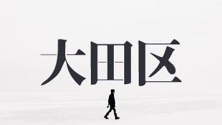 東京都大田区の闇金