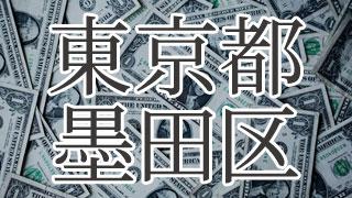 東京都墨田区の闇金