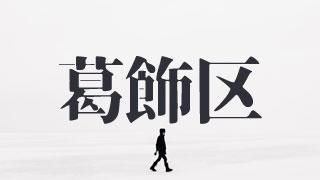 東京都葛飾区の闇金