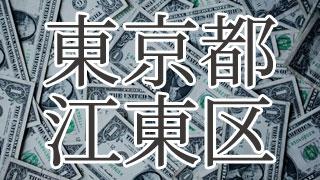 東京緒江東区の闇金