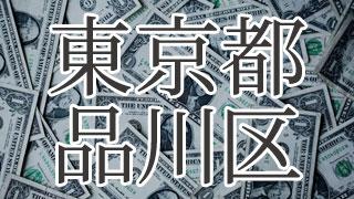 東京都品川区の闇金