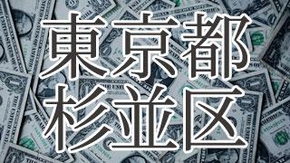 東京都杉並区の闇金