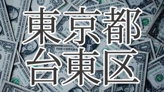 東京都台東区の闇金